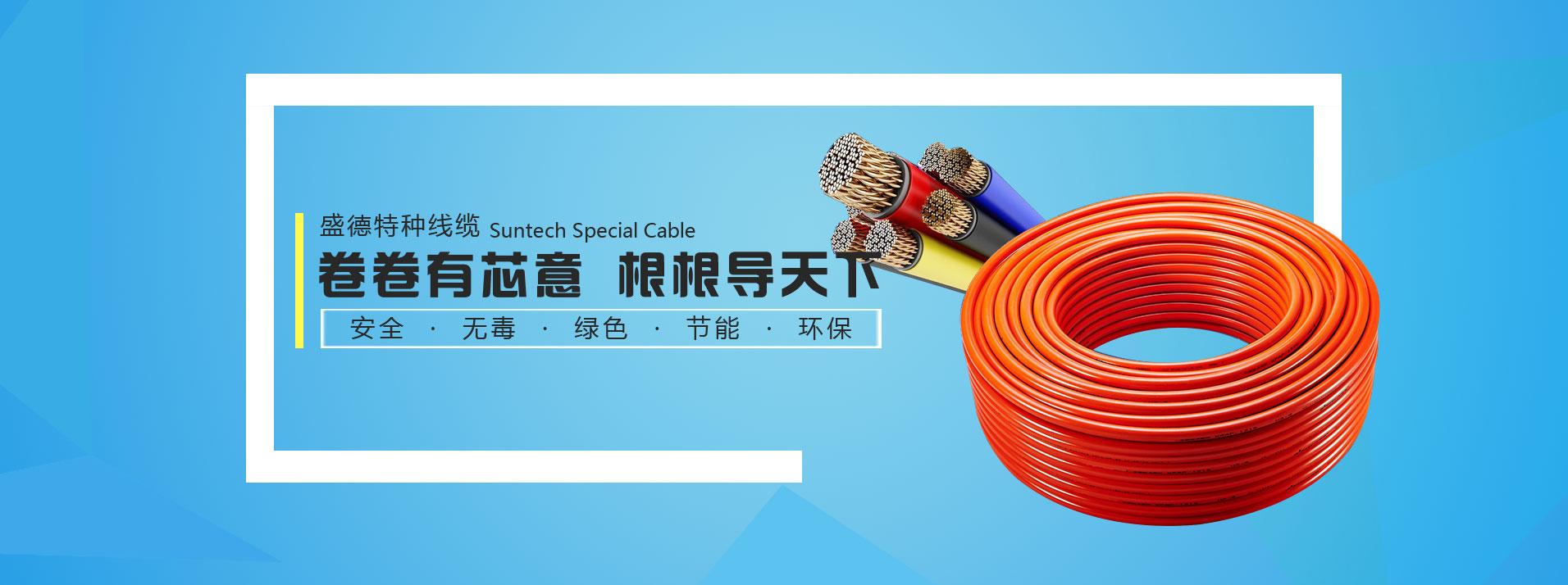 阻燃硅胶电线